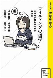 ライティングの哲学 書けない悩みのための執筆論 (星海社 e-SHINSHO)