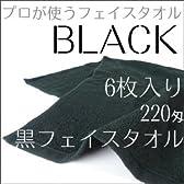 220匁 業務用 黒フェイスタオル 6枚
