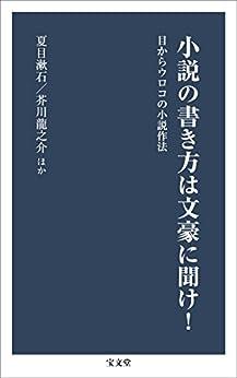[夏目漱石, 芥川龍之介]の小説の書き方は文豪に聞け!: 目からウロコの小説作法