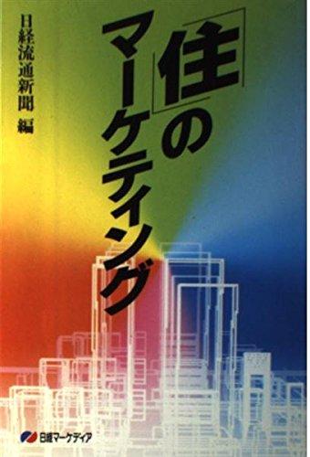 「住」のマーケティング (日経マーケディア)