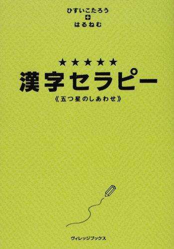 五つ星のしあわせ 漢字セラピーの詳細を見る