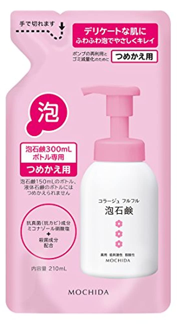 永遠ににじみ出るナチュラルコラージュフルフル 泡石鹸 ピンク つめかえ用 210mL (医薬部外品)