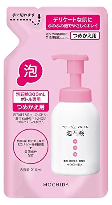 二架空の震えるコラージュフルフル 泡石鹸 ピンク つめかえ用 210mL (医薬部外品)