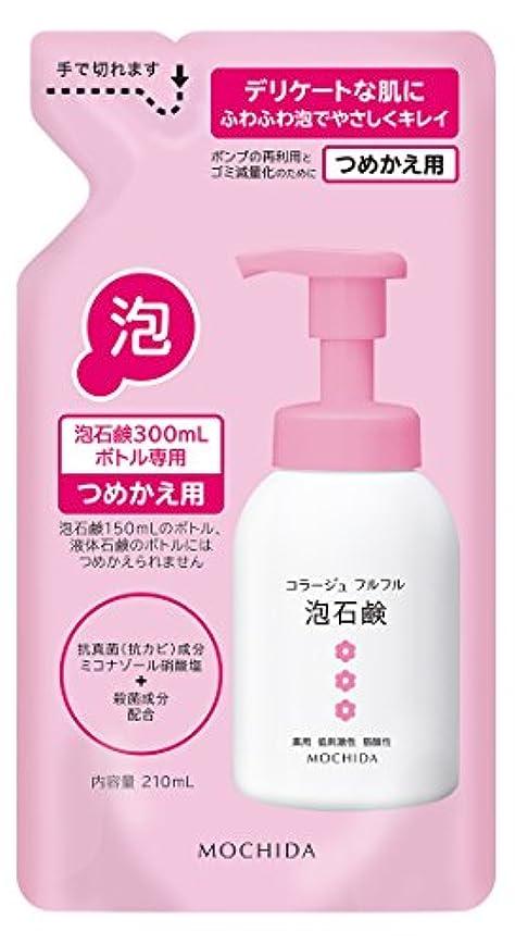 口ひげ見ました小石コラージュフルフル 泡石鹸 ピンク つめかえ用 210mL (医薬部外品)