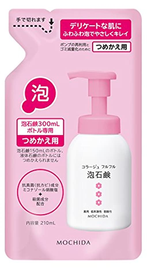 束ねるドラムペダルコラージュフルフル 泡石鹸 ピンク つめかえ用 210mL (医薬部外品)
