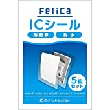FeliCaシール耐衝撃耐水ICシール(felica lite-s・フェリカライトS)ラベル5枚セット