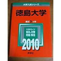 徳島大学 [2010年版 大学入試シリーズ] (大学入試シリーズ 112)