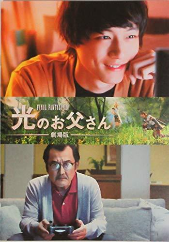 【映画パンフレット】 劇場版 ファイナルファンタジーXIV 光のお父さん