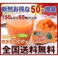 完全生しぼり・にんじんジュース☆60個セット☆150g入り