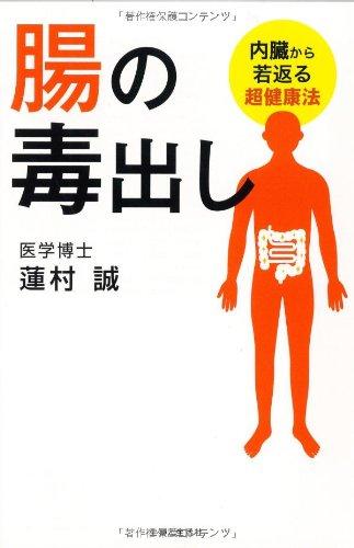 腸の毒出しの詳細を見る