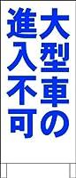 シンプル立看板「大型車進入不可(青)」【駐車場】全長1m