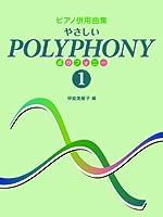 ピアノ併用曲集 やさしいポリフォニー(1)バイエル中級~上級程度