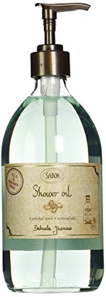 機密弱い一般サボン シャワーオイル デリケートジャスミン 500ml (並行輸入品)