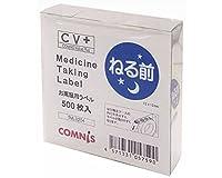 お薬服用ラベル ねる前・500枚入 SML0204 (KALBAS) (医療・施設関連品)