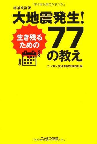 大地震発生!生き残るための77の教え[増補改訂版]の詳細を見る
