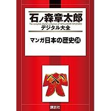 マンガ日本の歴史(24) (石ノ森章太郎デジタル大全)