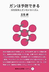 ガンは予防できる (健康自主管理システム4)