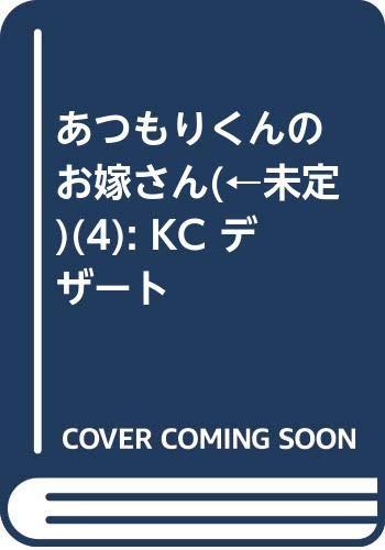 あつもりくんのお嫁さん(←未定) (4) (KC デザート)