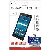 レイ・アウト HUAWEI MediaPad T1 7.0 LTE フィルム 液晶保護 指紋防止 光沢 RT-MPT17F/A1