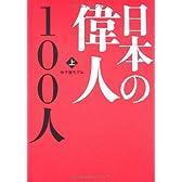 日本の偉人100人(上)