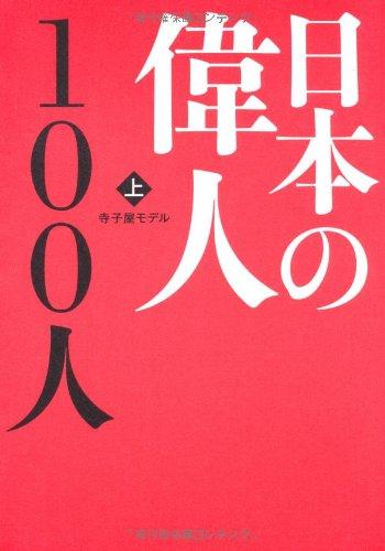 日本の偉人100人(上)の詳細を見る