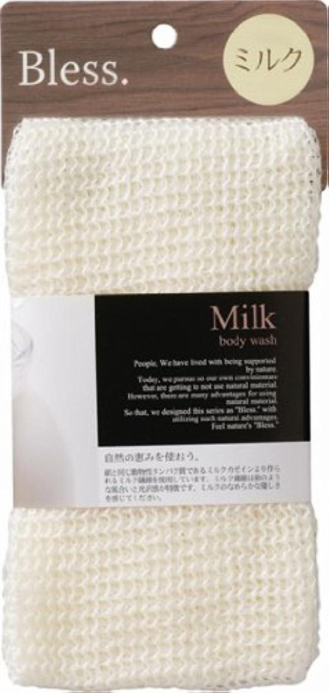 ボディタオル ブレス ミルク BL-104