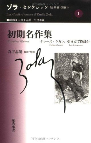 初期名作集 ゾラ・セレクション (1)の詳細を見る