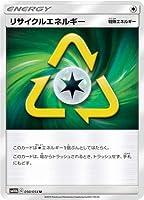 ポケモンカードゲーム/PK-SM10b-050 リサイクルエネルギー U