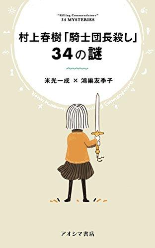 村上春樹『騎士団長殺し』34の謎 (アオシマ書店)の詳細を見る