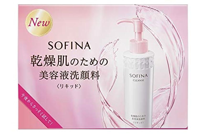 貢献する接続詞布ソフィーナ 乾燥肌のための美容液洗顔料(リキッド) お試しピロー 2ml×2 【実質無料サンプルストア対象】