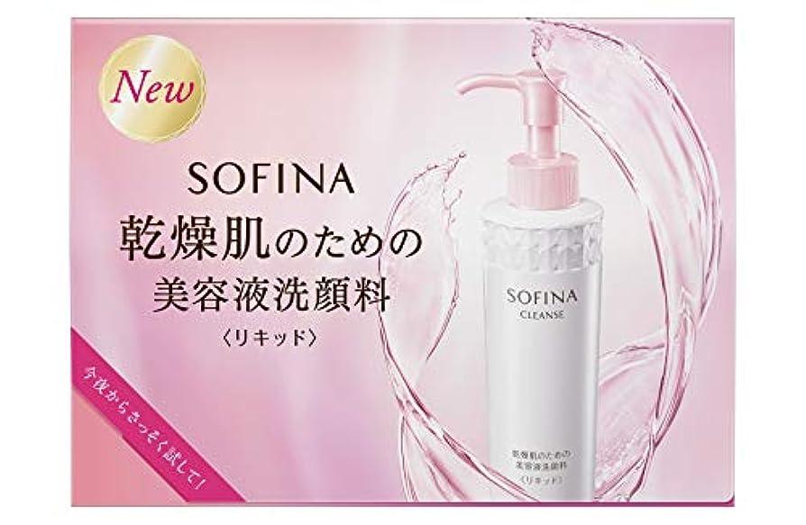 利用可能状況実際にソフィーナ 乾燥肌のための美容液洗顔料(リキッド) お試しピロー 2ml×2 【実質無料サンプルストア対象】