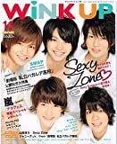 Wink up (ウィンク アップ) 2012年 11月号 [雑誌]
