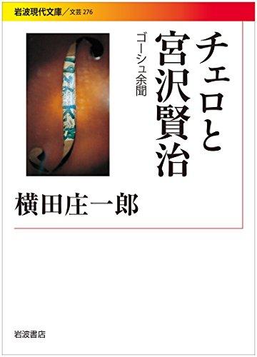 チェロと宮沢賢治――ゴーシュ余聞 (岩波現代文庫)の詳細を見る