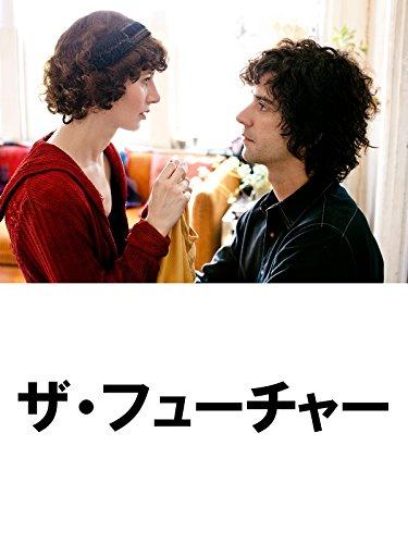 ザ・フューチャー(字幕版)