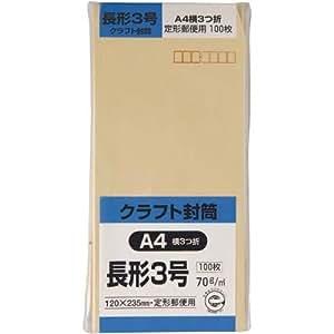 キングコーポレション クラフト封筒 長3 70g 1000枚入