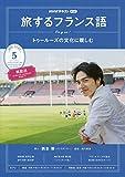 NHKテレビテレビ旅するフランス語 2020年 05 月号 [雑誌]