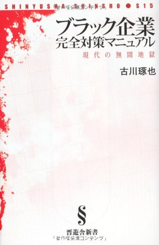 ブラック企業完全対策マニュアル (晋遊舎新書 S15)の詳細を見る