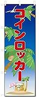 のぼり のぼり旗 コインロッカー (W600×H1800)