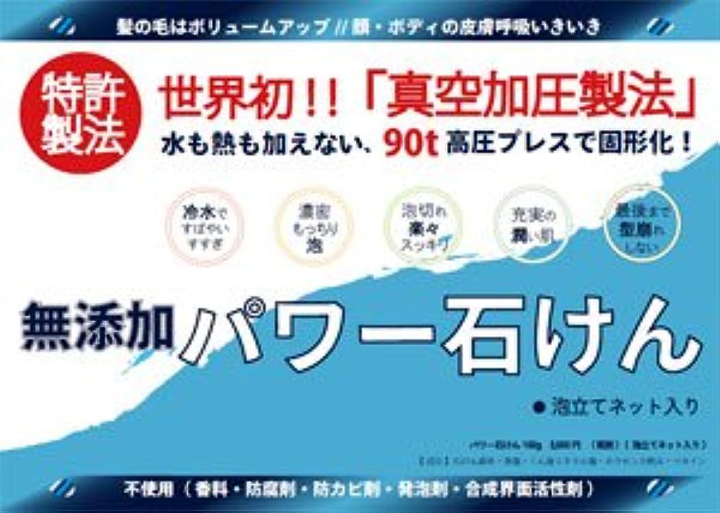 十分な沈黙喪パワー石けん(無添加) 100g