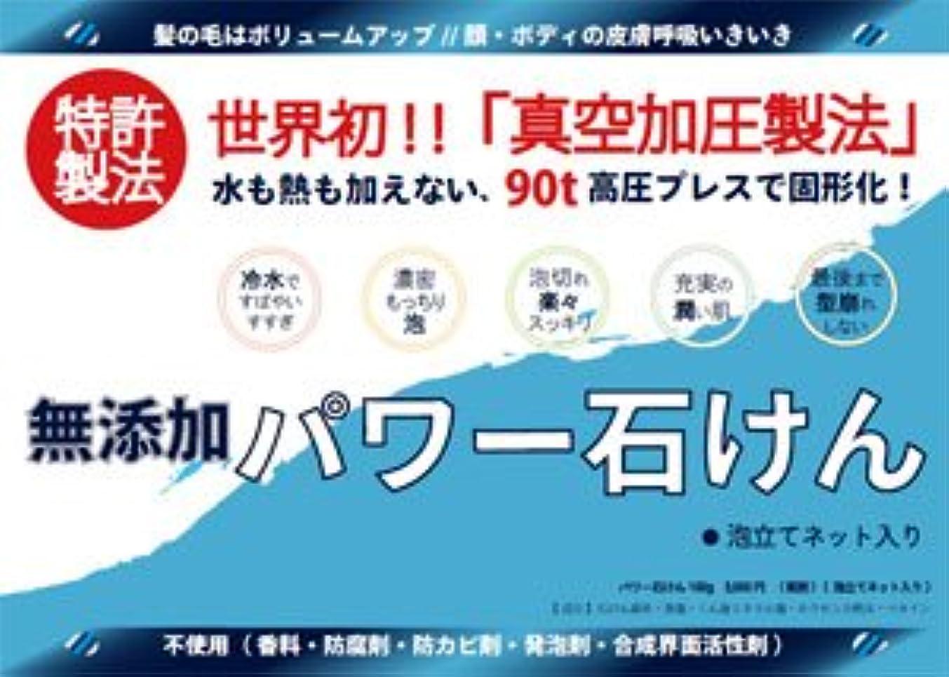 国際奴隷航空パワー石けん(無添加) 100g