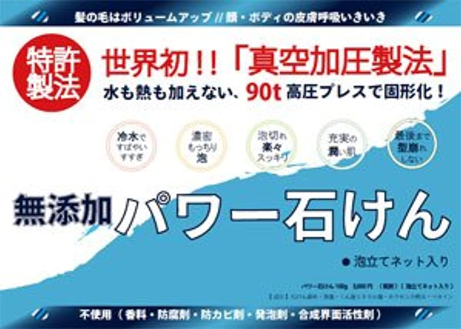 ネブモンク透過性パワー石けん(無添加) 100g