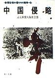 新聞記者が語りつぐ戦争 (6) 中国侵略 (角川文庫) (1985年)