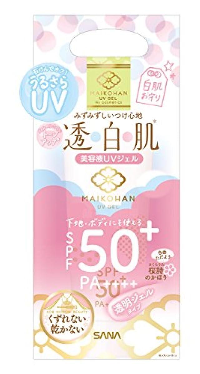相続人アーサーコナンドイル最近舞妓はん 美容液UVジェル ほんのりピンク 60g