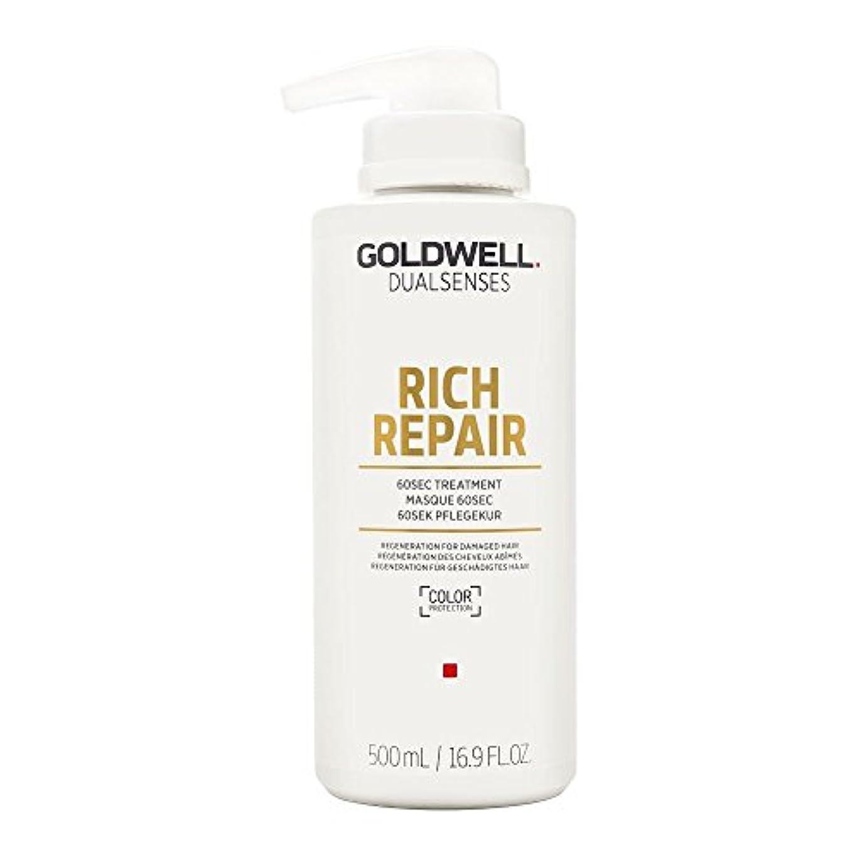 犯罪発見アテンダントゴールドウェル Dual Senses Rich Repair 60Sec Treatment (Regeneration For Damaged Hair) 500ml/16.9oz並行輸入品