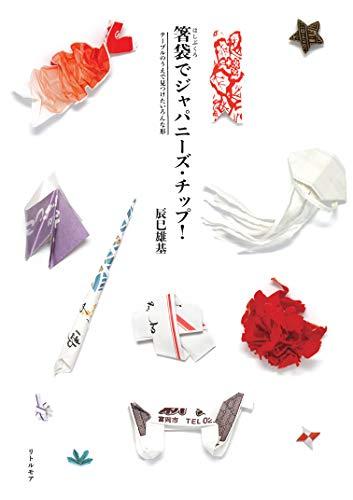 箸袋でジャパニーズ・チップ!  テーブルのうえで見つけたいろんな形