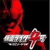 仮面ライダー4号 エピソード1 [DVD]