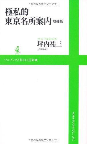 極私的東京名所案内 増補版 (ワニブックスPLUS新書)の詳細を見る