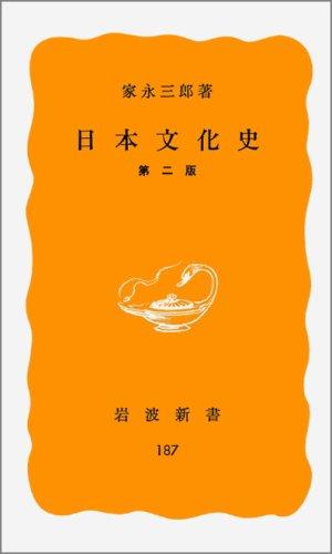 日本文化史 第2版 (岩波新書 黄版 187)の詳細を見る