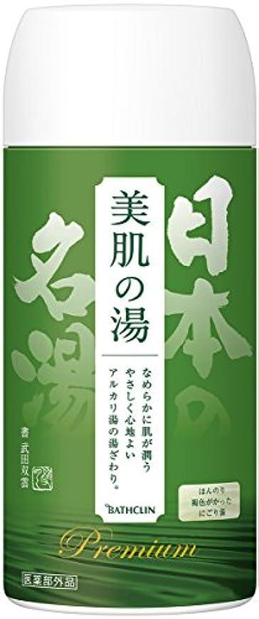 手を差し伸べる対立禁止プレミアム日本の名湯 美肌の湯 ボトル 400G 入浴剤