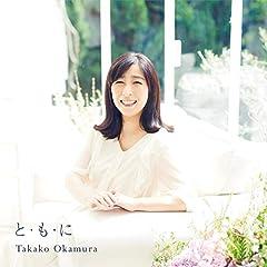 岡村孝子「と・も・に」のCDジャケット